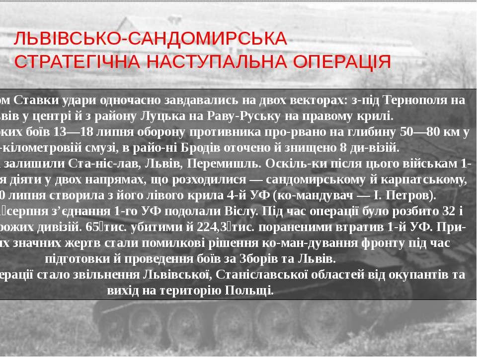ЛЬВІВСЬКО-САНДОМИРСЬКА СТРАТЕГІЧНА НАСТУПАЛЬНА ОПЕРАЦІЯ Згідно з планом Ставк...