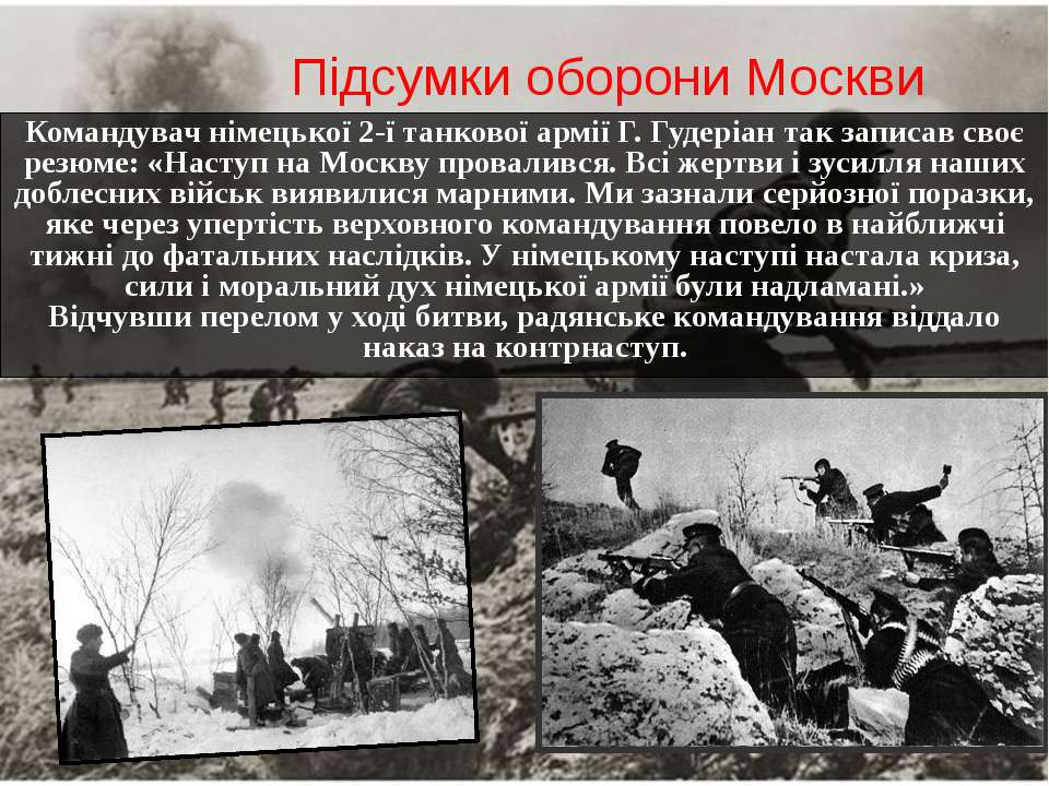 Підсумки оборони Москви Командувач німецької 2-ї танкової армії Г. Гудеріан т...
