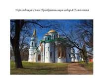 Чернігівський Спасо-Преображенський собор,XII століття