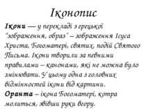 """Іконопис Ікони— у перекладі з грецької """"зображення, образ"""" – зображення Ісус..."""