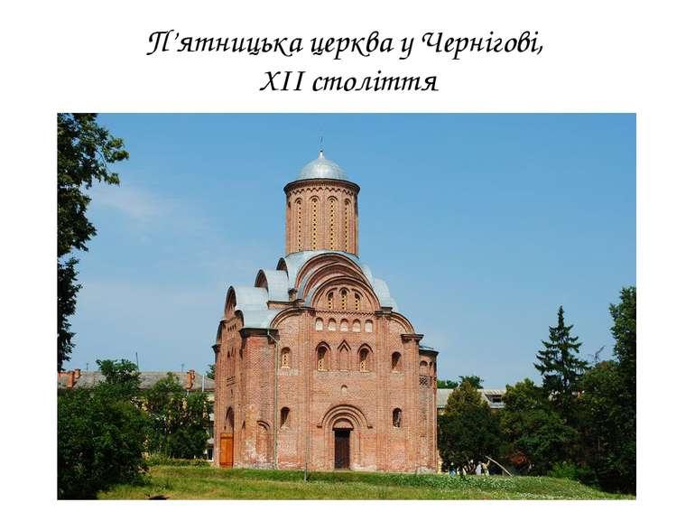 П'ятницька церква у Чернігові, XII століття