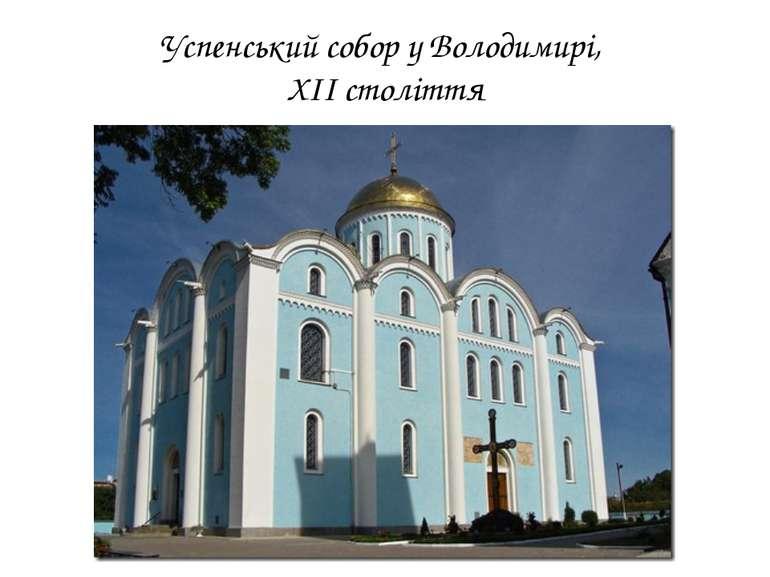 Успенський собор у Володимирі, XII століття