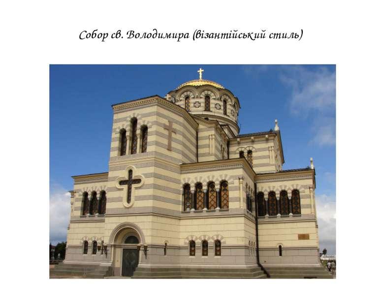 Собор св. Володимира (візантійський стиль)