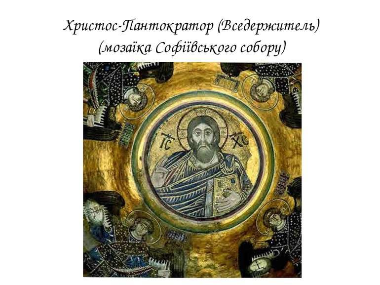 Христос-Пантократор (Вседержитель) (мозаїка Софіївського собору)