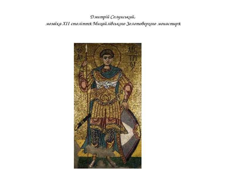 Дмитрій Солунський, мозаїка XII століття Михайлівського Золотоверхого монасти...