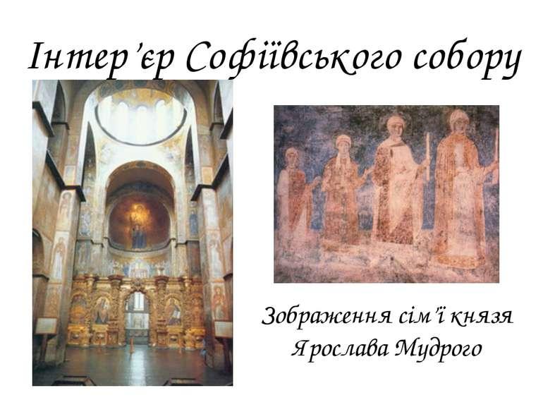 Інтер'єр Софіївського собору Зображення сім'ї князя Ярослава Мудрого