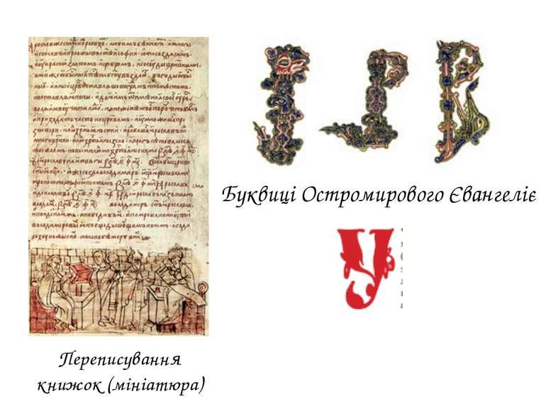 Переписування книжок (мініатюра) Буквиці Остромирового Євангеліє .