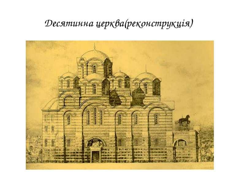 Десятинна церква(реконструкція)