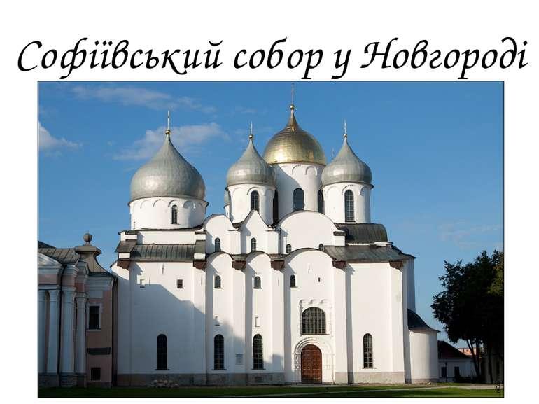 Софіївський собор у Новгороді