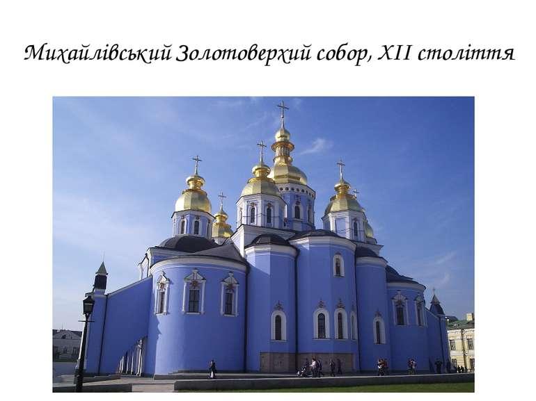 Михайлівський Золотоверхий собор, XII століття