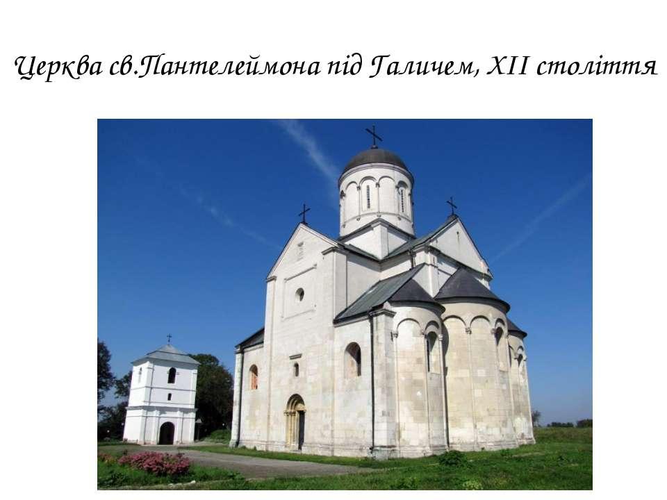 Церква св.Пантелеймона під Галичем, XII століття