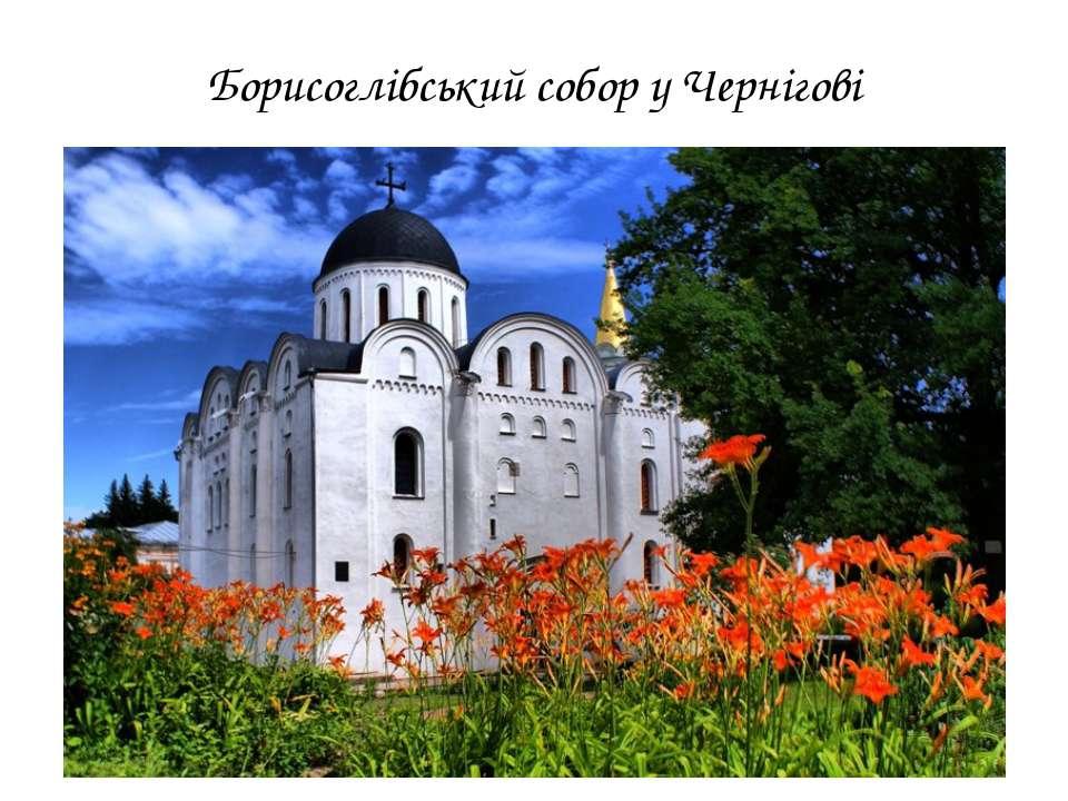 Борисоглібський собор у Чернігові