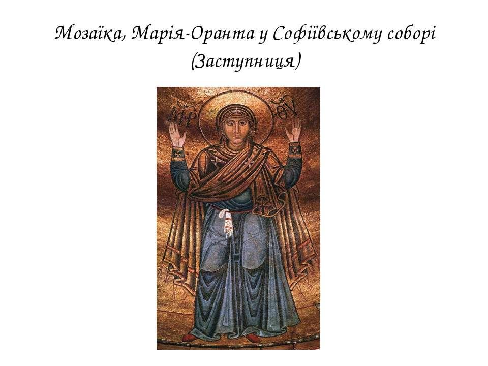 Мозаїка, Марія-Оранта у Софіївському соборі (Заступниця)