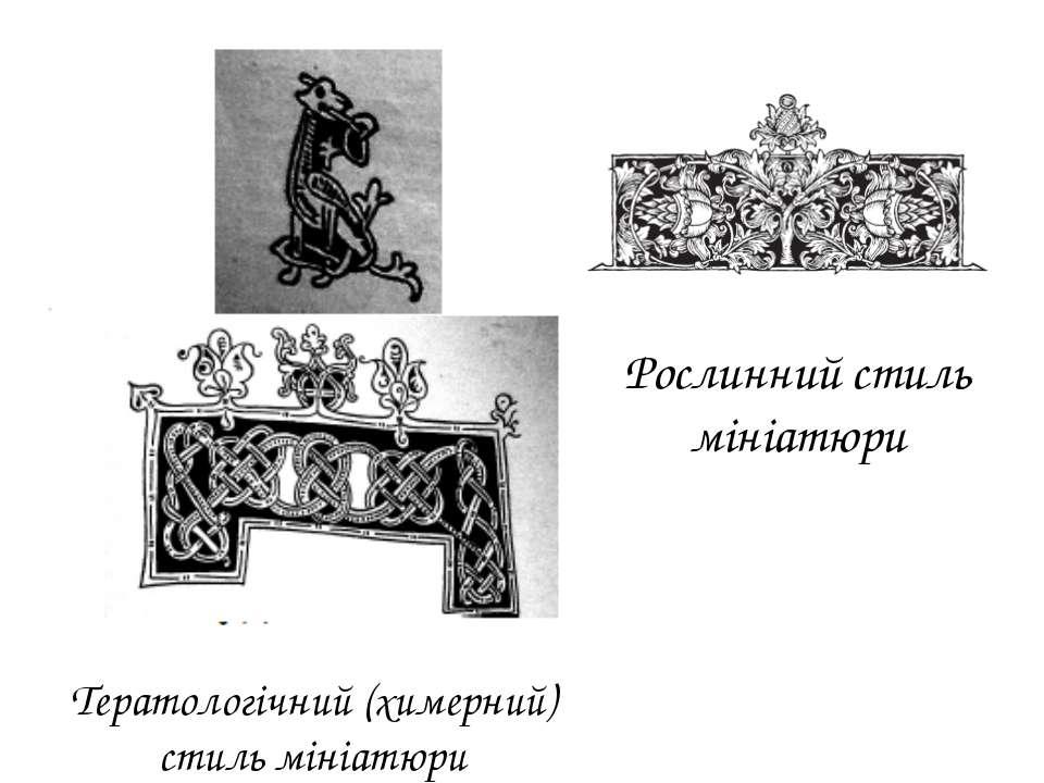 Тератологічний (химерний) стиль мініатюри Рослинний стиль мініатюри .