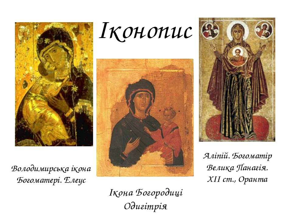 Іконопис Володимирська ікона Богоматері. Елеус Ікона Богородиці Одигітрія Алі...