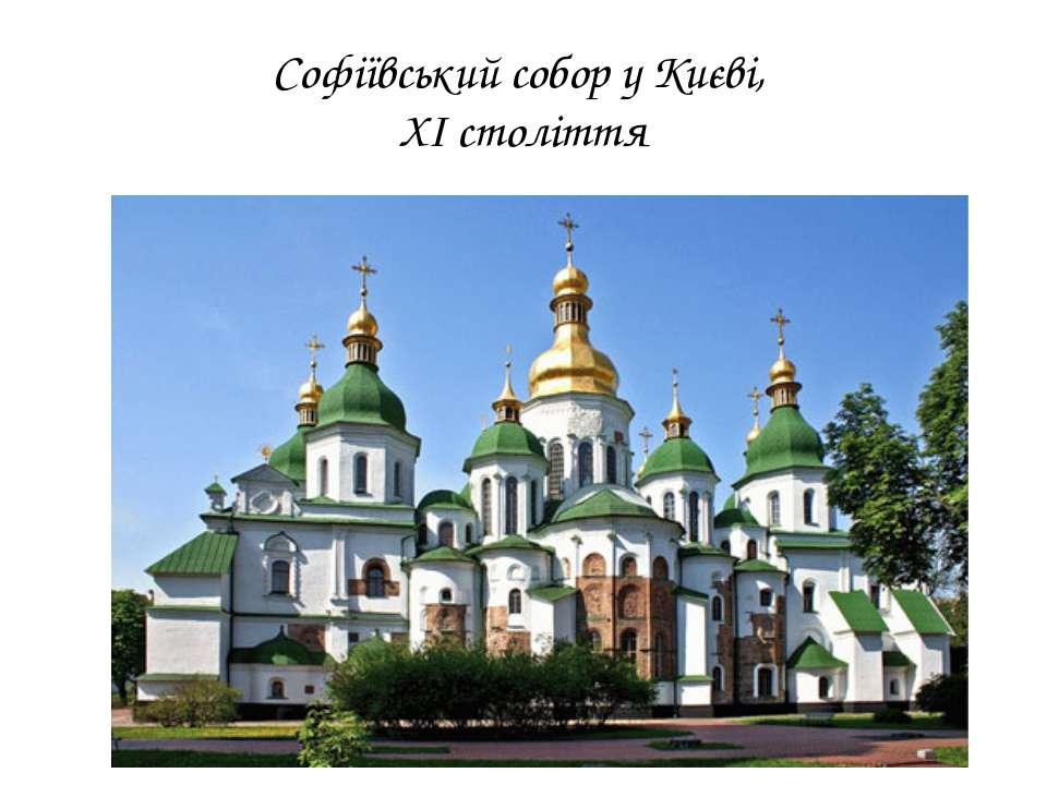 Софіївський собор у Києві, XI століття