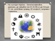 На сьогодні Україна – багатоконфесійна держава, де офіційно (на 01.01.99 р.) ...