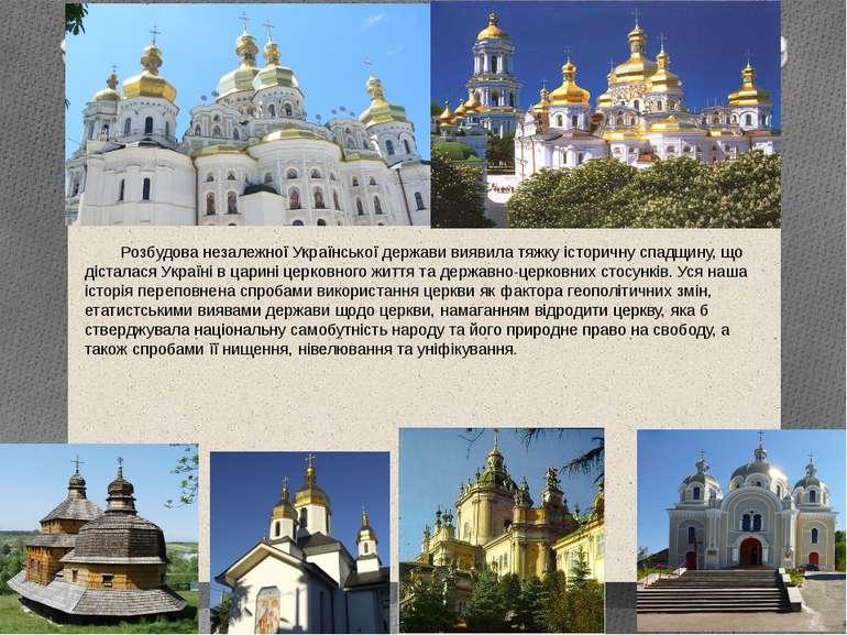 Розбудова незалежної Української держави виявила тяжку історичну спадщину, що...