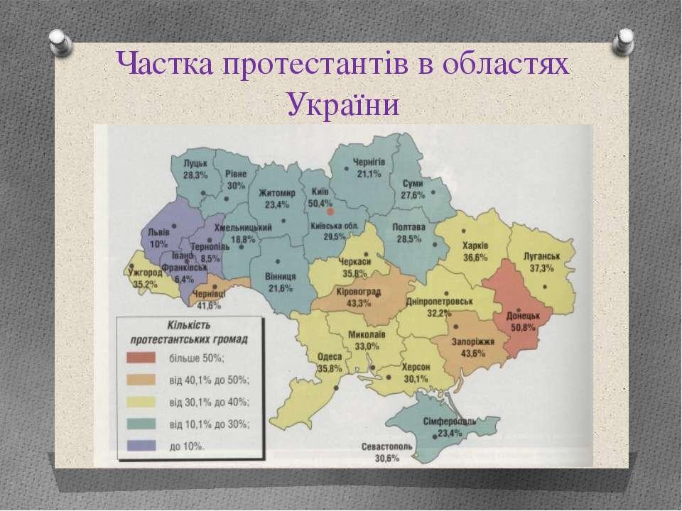 Частка протестантів в областях України