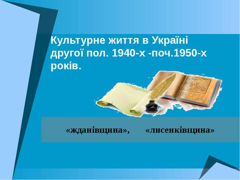 Культурне життя в Україні другої пол. 1940-х -поч.1950-х років. «жданівщина»,...
