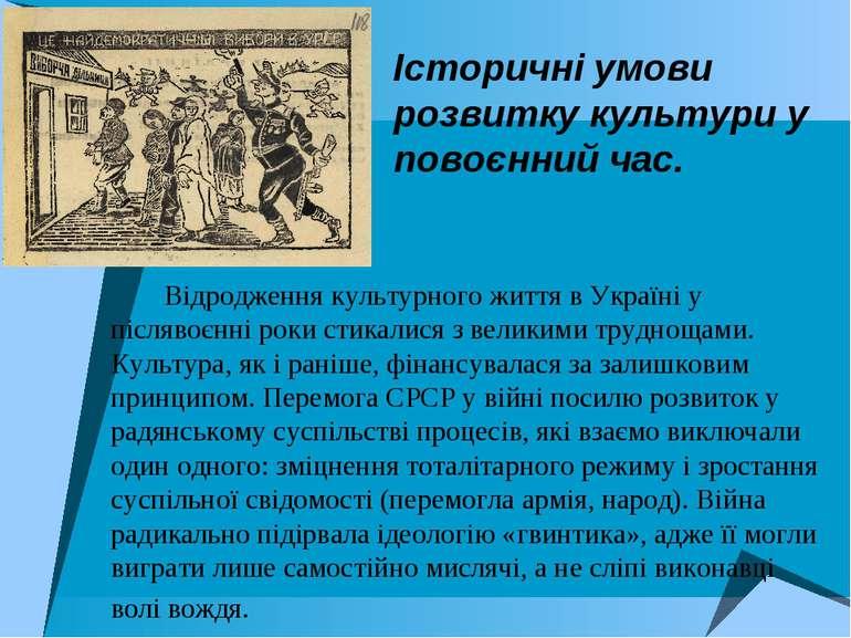 Історичні умови розвитку культури у повоєнний час. Відродження культурного жи...