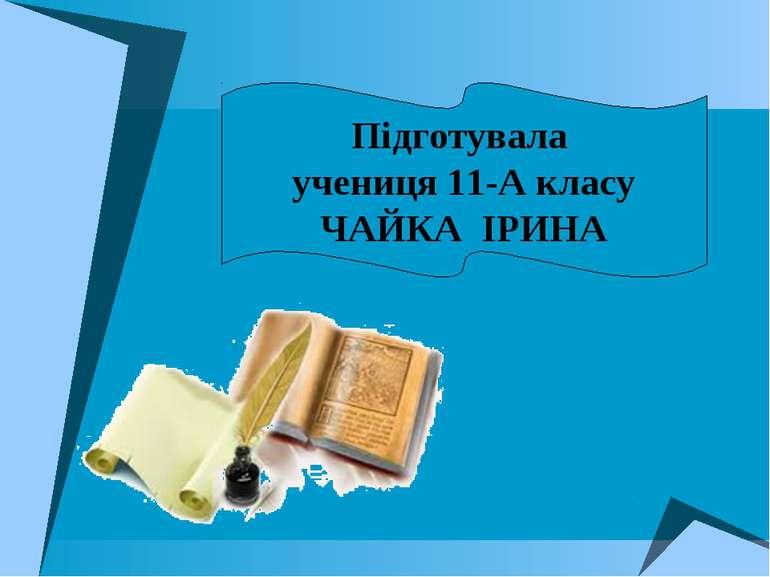 Підготувала учениця 11-А класу ЧАЙКА ІРИНА