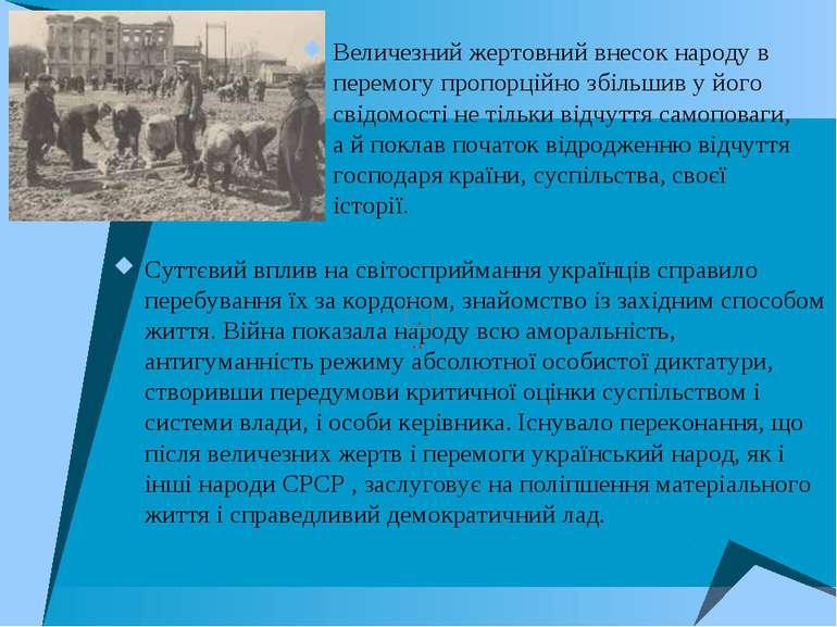 Суттєвий вплив на світосприймання українців справило перебування їх за кордон...