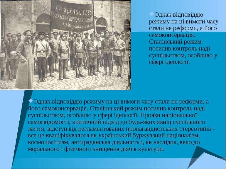 Однак відповіддю режиму на ці вимоги часу стали не реформи, а його самоконсер...