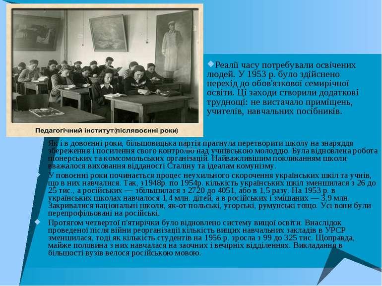 Як і в довоєнні роки, більшовицька партія прагнула перетворити школу на знаря...