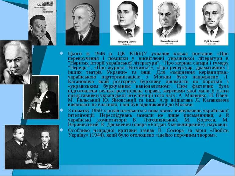 Цього ж 1946 р. ЦК КП(б)У ухвалив кілька постанов «Про перекручення і помилки...
