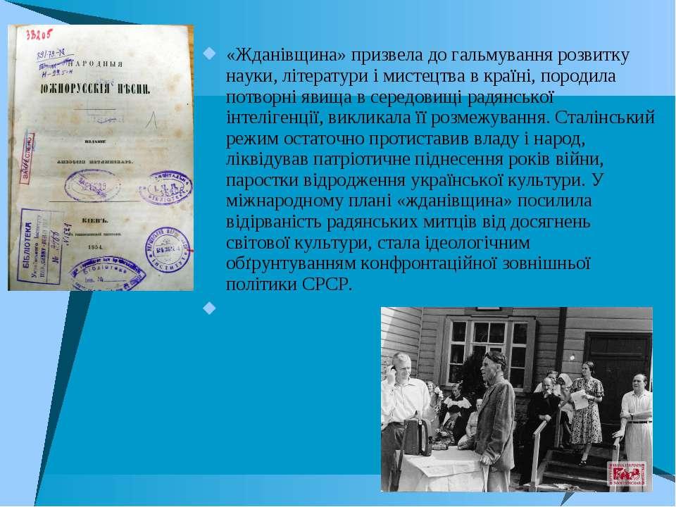 «Жданівщина» призвела до гальмування розвитку науки, літератури і мистецтва в...