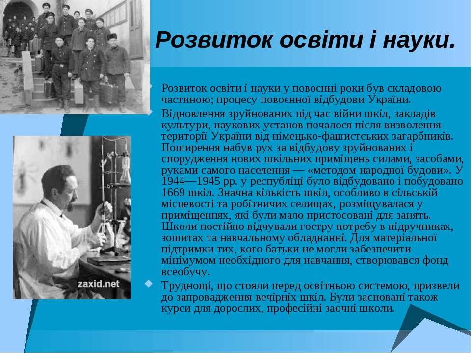 Розвиток освіти і науки. Розвиток освіти і науки у повоєнні роки був складово...