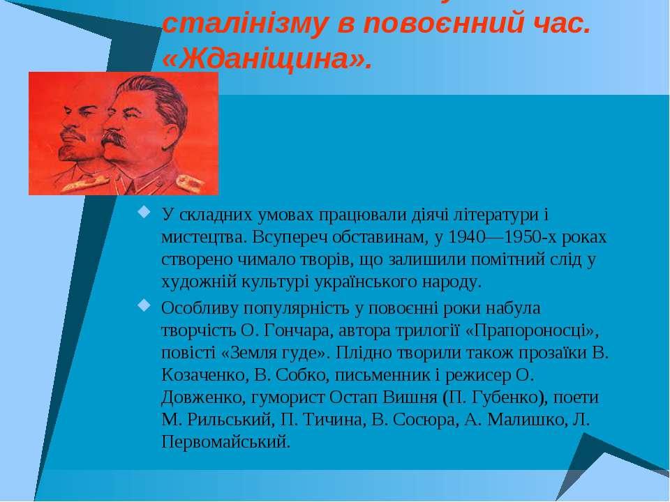 Ідеологічний наступ сталінізму в повоєнний час. «Жданіщина». У складних умова...