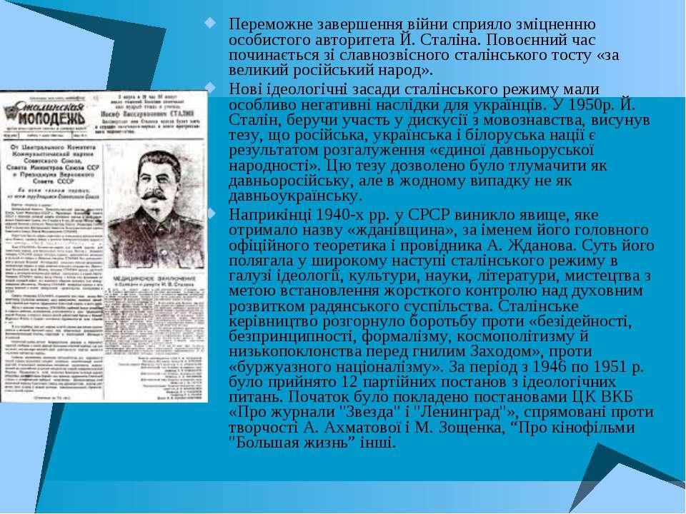 Переможне завершення війни сприяло зміцненню особистого авторитета Й. Сталіна...
