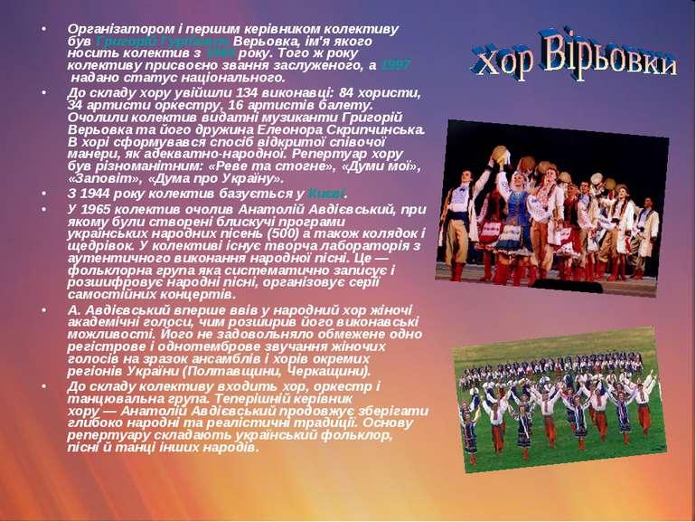 Організатором і першим керівником колективу бувГригорій Гурійович Верьовка, ...