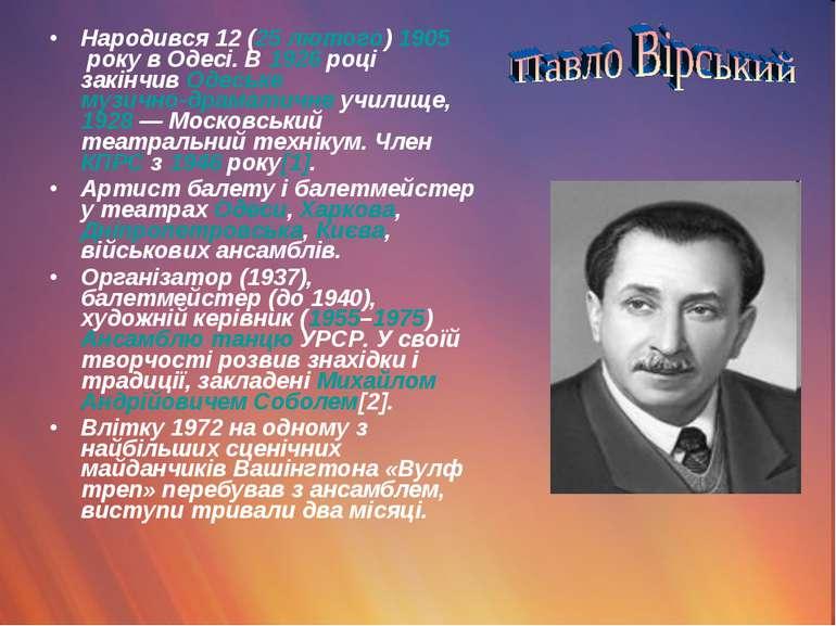 Народився 12 (25 лютого)1905року в Одесі. В1926році закінчивОдеське музи...