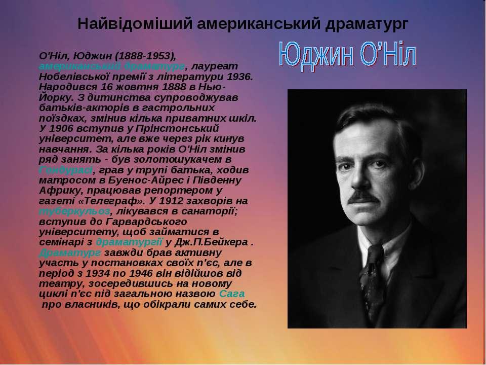 Найвідоміший американський драматург О'Ніл, Юджин (1888-1953),американський...