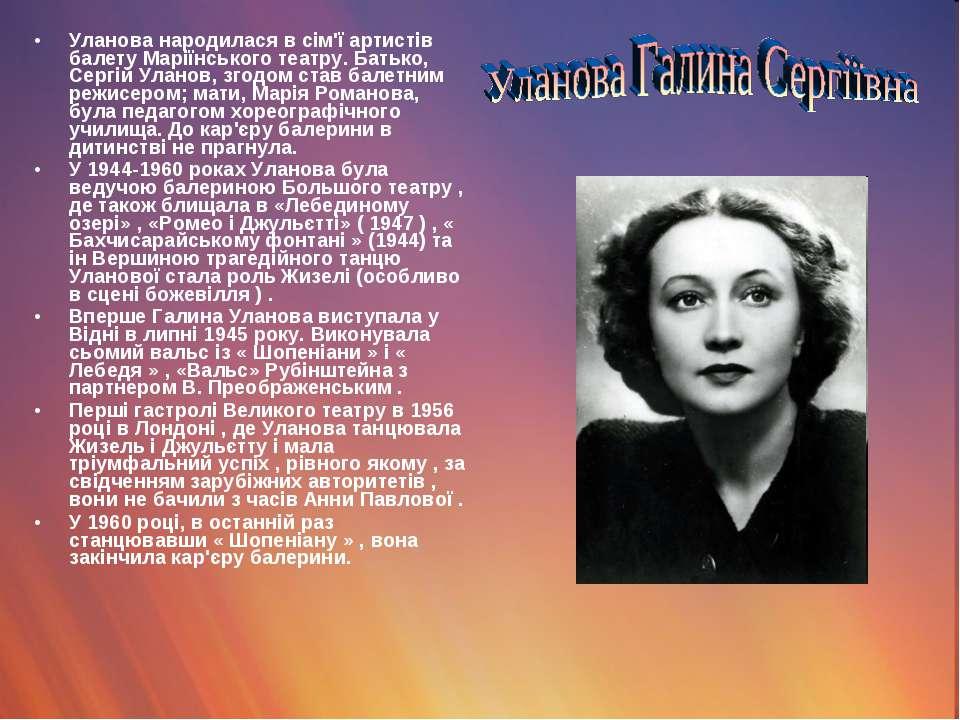 Уланова народилася в сім'ї артистів балету Маріїнського театру. Батько, Сергі...