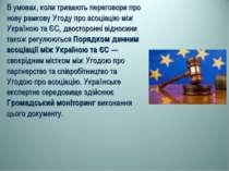 В умовах, коли тривають переговори про нову рамкову Угоду про асоціацію між У...