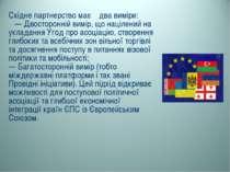 Східне партнерство має два виміри: — Двосторонній вимір, що націлений на укла...