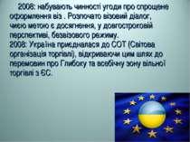 2008: набувають чинності угоди про спрощене оформлення віз . Розпочато візови...