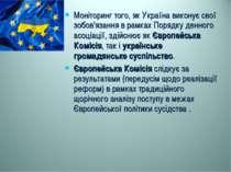 Моніторинг того, як Україна виконує свої зобов'язання в рамках Порядку денног...