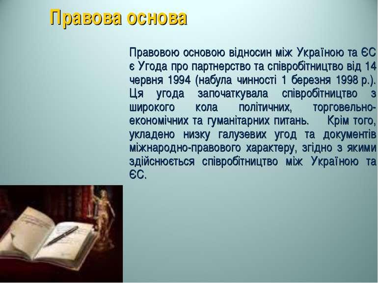 Правова основа Правовою основою відносин між Україною та ЄС є Угода про партн...