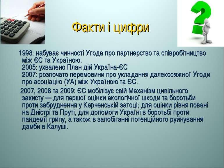 Факти і цифри 1998: набуває чинності Угода про партнерство та співробітництво...