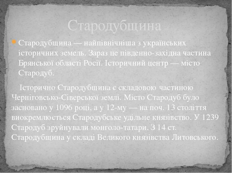 Стародубщина — найпівнічніша з українських історичних земель. Зараз це півден...