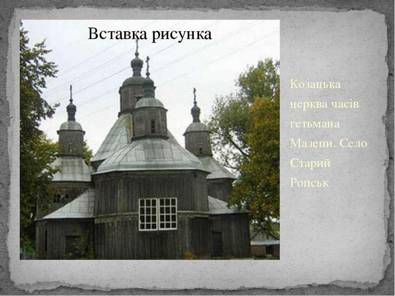 Козацька церква часів гетьмана Мазепи. Село Старий Ропськ.