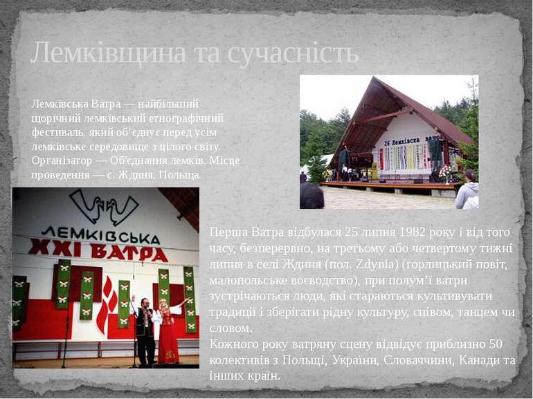 Лемківщина та сучасність Лемківська Ватра — найбільший щорічний лемківський е...