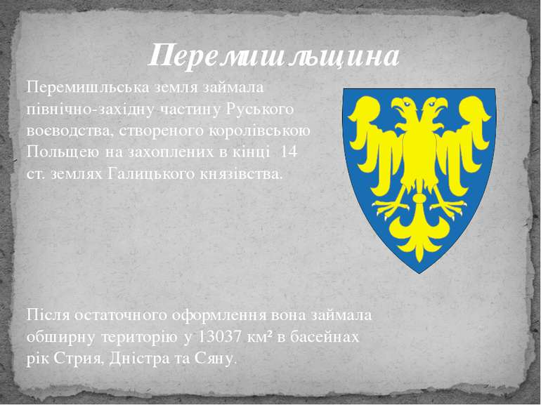 Перемишльщина Перемишльська земля займала північно-західну частину Руського в...
