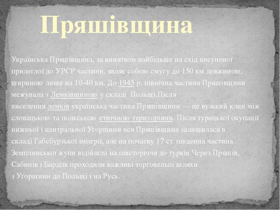 Пряшівщина Українська Пряшівщина, за винятком найбільше на схід висуненої при...