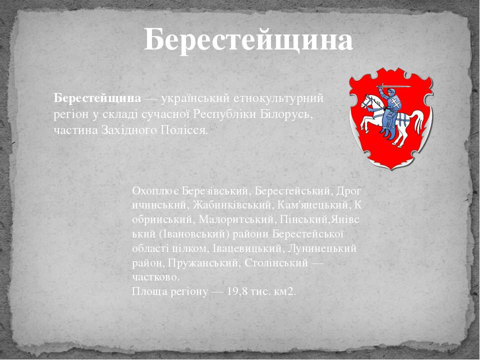 Берестейщина Берестейщина—українськийетнокультурний регіон у складі сучас...